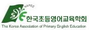 한국초등영어교육학회